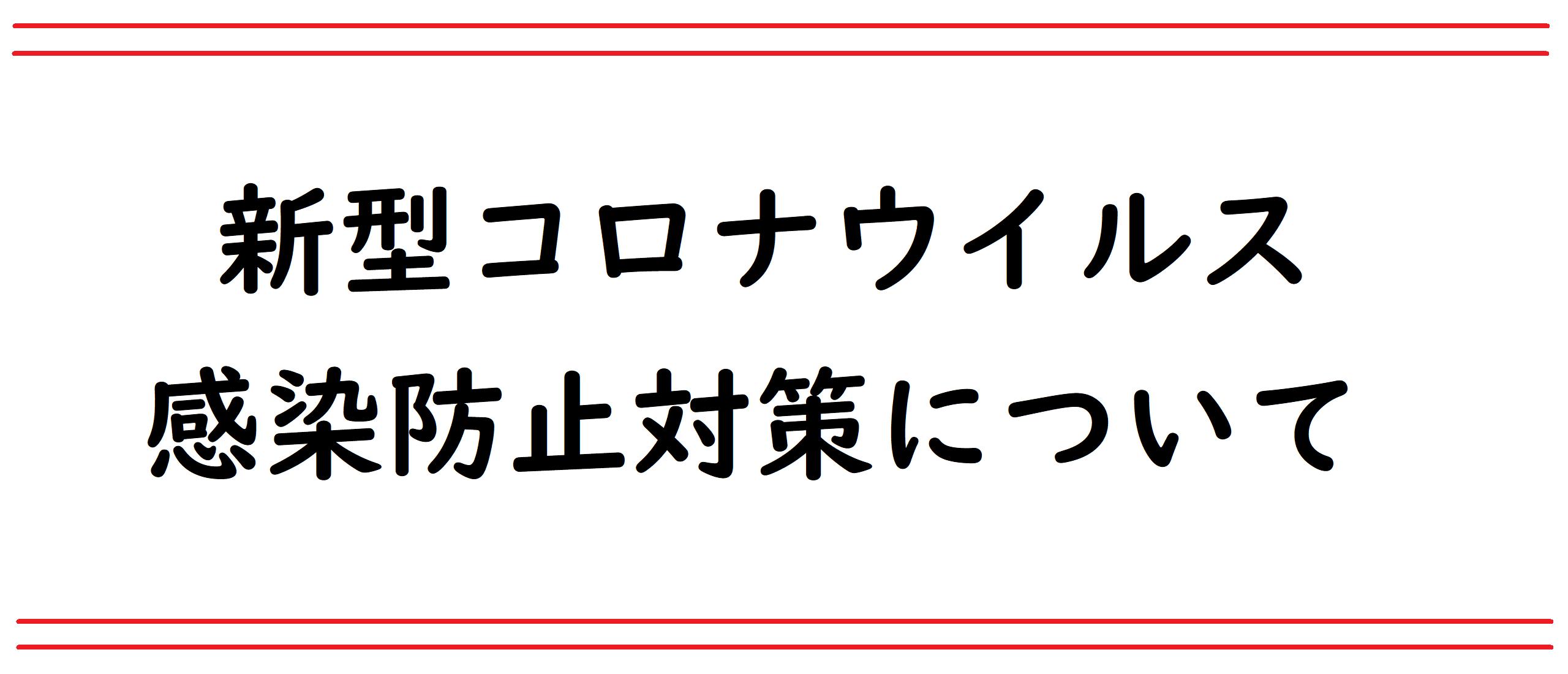 感染 富山 爆 サイ コロナ 県 者